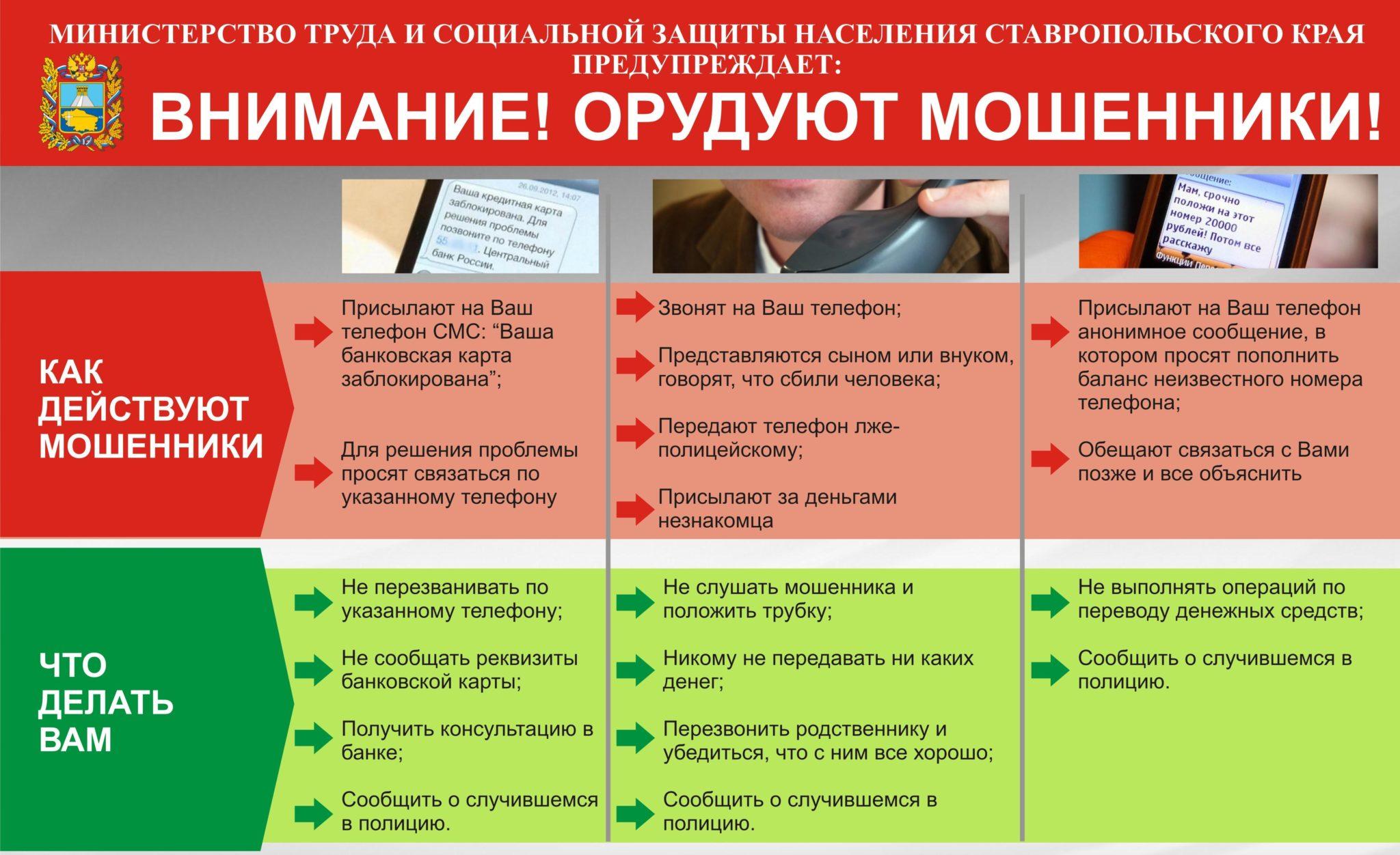 Plakat-moshenniki-1