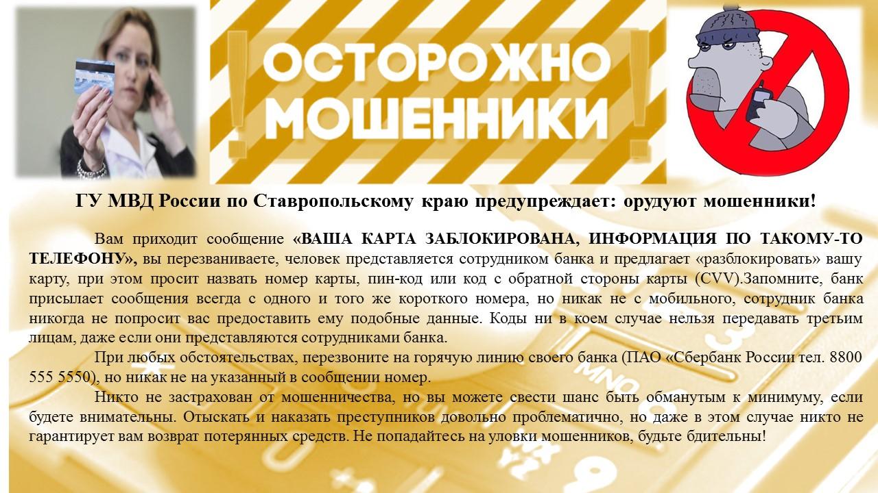 moshennichestvo-1