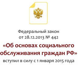 Лого_442