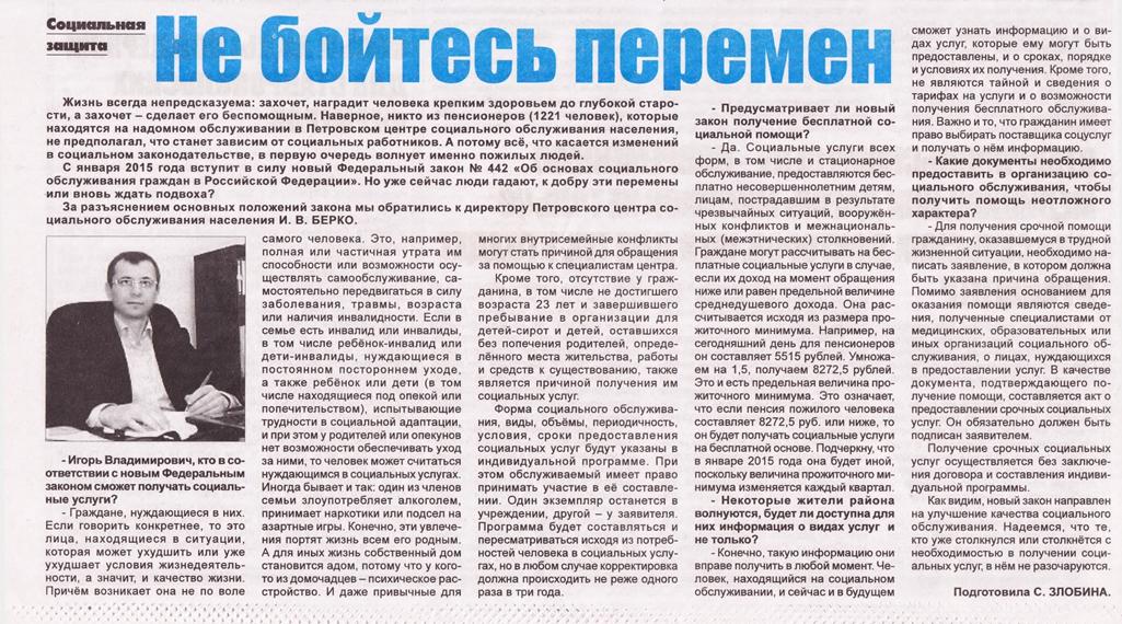 gazeta442fz-2014