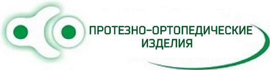 Предоставление протезно-ортопедических изделий