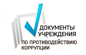 Доклады, отчеты, планы, обзоры, статистическая информация по вопросам противодействия коррупции