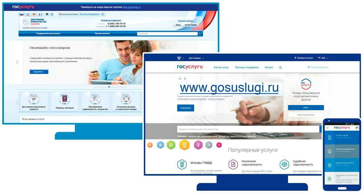 Получение государственных и муниципальных услуг в электронной форме