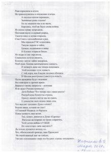 Конкурс авторских стихов о войне