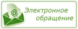 Информация для ознакомления, желающим отправить обращение в форме электронного документа