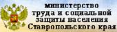 Министерство социальной защиты населения СК