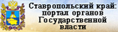 Портал органов гос. власти Ставропольского края