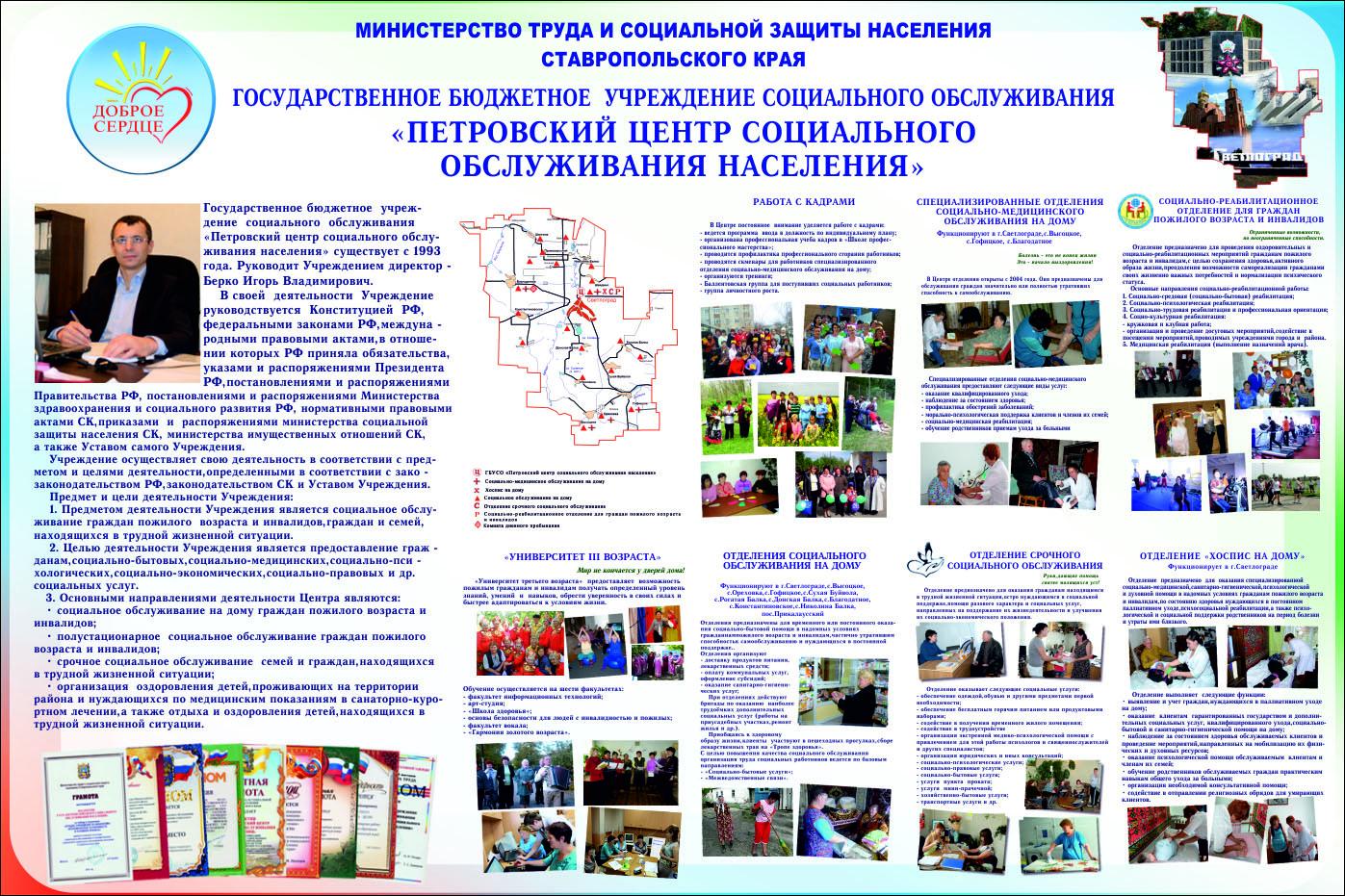 petrovskij_centr_soc_obsluzhivanija